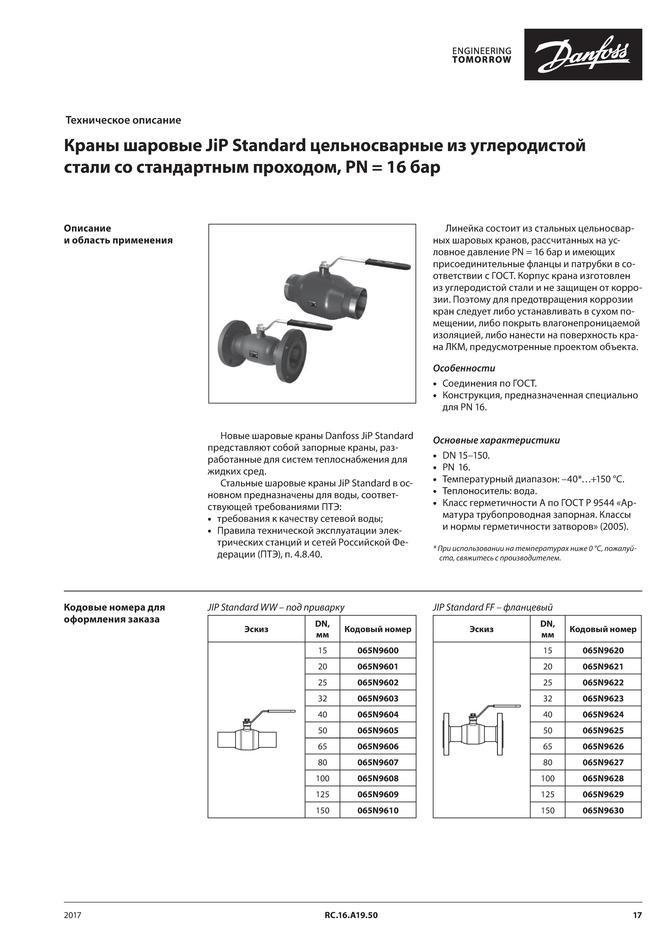 Шаровой стальной кран JIP Standart WW сварка/сварка с рукояткой, стандартный проход, Danfoss