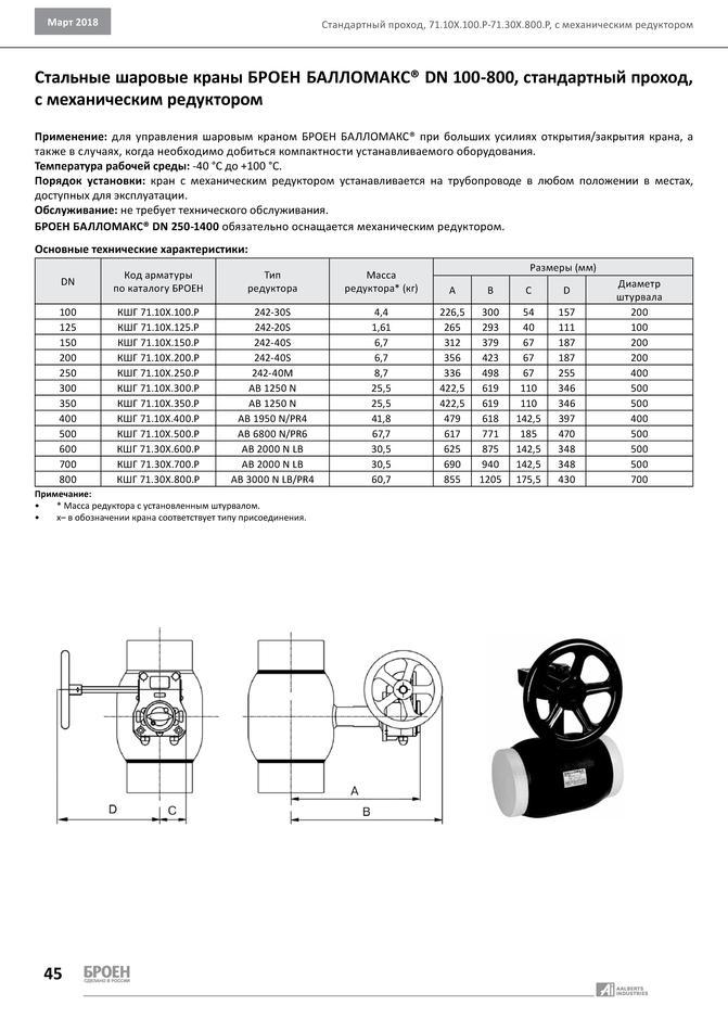 Шаровой стальной кран для газа сварка/сварка, c редуктором, Ду 125-700 Ру 16-25, Broen Ballomax