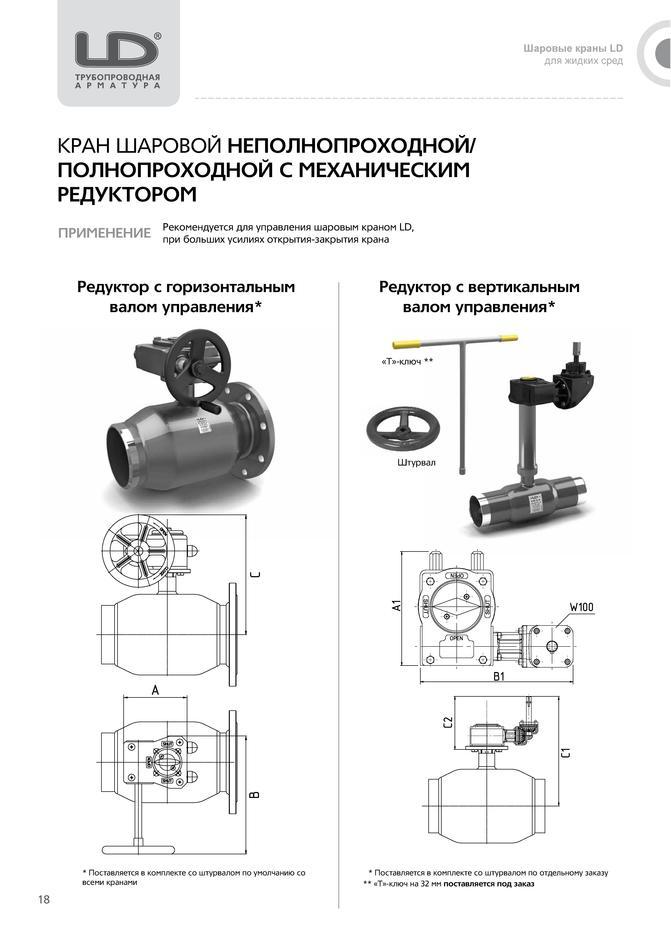 Шаровой стальной кран сварка/сварка, с редуктором, Ду 50-700, Ру 16-40, LD
