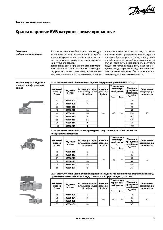 Шаровой латунный кран НР-ВР полнопроходной, со сгоном, Ду 15-32 Ру 40, Danfoss BVR-F