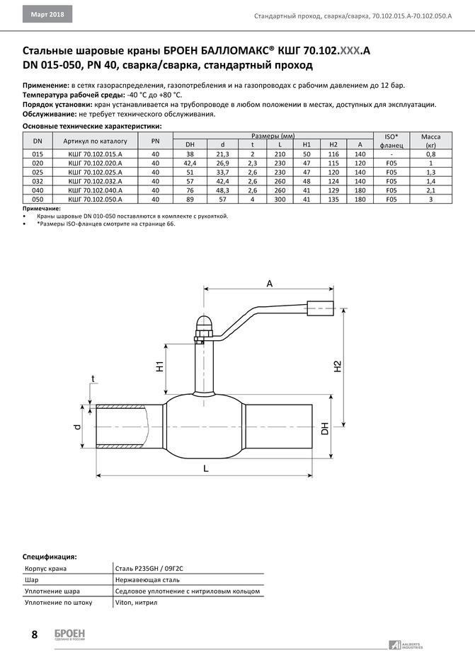 Шаровой стальной кран для газа сварка/сварка, с рукояткой, Ду 10-50 Ру 40, Broen Ballomax