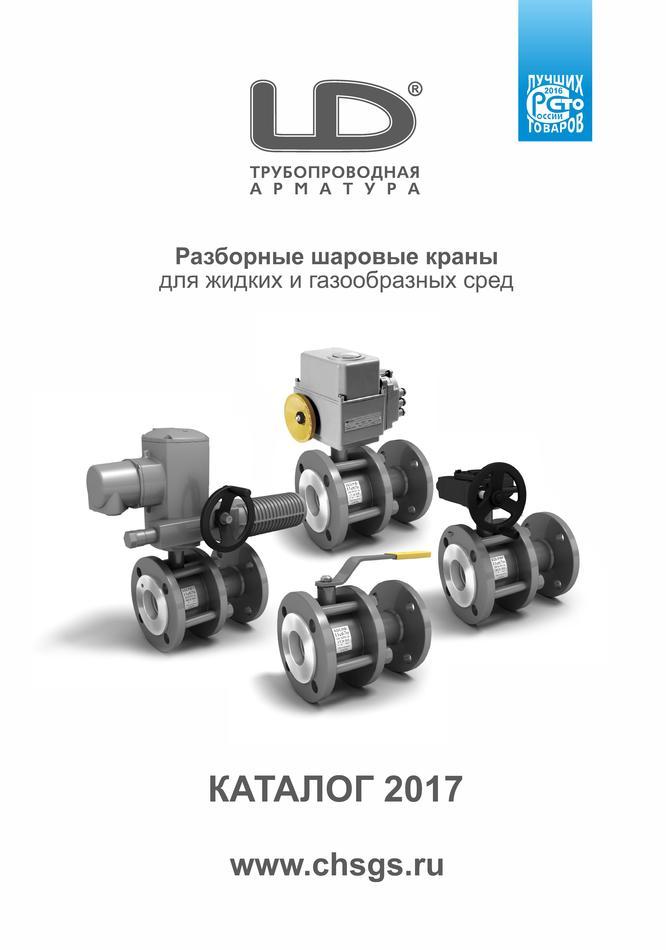 Шаровой стальной кран разборный фланец/фланец, с рукояткой 11С67П, Ду 65-200 Ру 16, LD