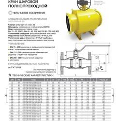 Шаровой стальной кран для газа фланец/фланец, c механическим редуктором Ду 80-500, Ру 16-25, LD
