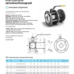 Шаровой стальной кран разборный фланец/фланец с рукояткой, полнопроходной, 11С67П, Ду 25-150 Ру 16, LD