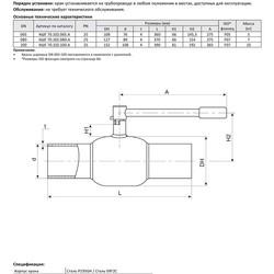 Шаровой стальной кран для газа сварка/сварка, с рукояткой, Ду 65-100 Ру 25, Broen Ballomax