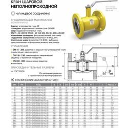 Шаровой стальной кран для газа фланец/фланец, с рукояткой, Ду 15-250, Ру 16-40, LD