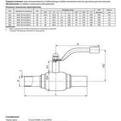 Шаровой стальной кран для газа сварка/сварка полнопроходной, с рукояткой, Ду 15-80 Ру 25-40, серия 70.112, Broen Ballomax